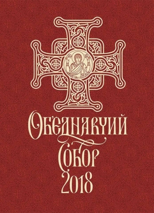 UNIFICATION COUNCIL RESTORES MILLENNIUM OF TRADITION OF THE UKRAINIAN ORTHODOX CHURCH
